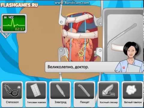 Игра: Операция на сердце. Ссылка в описании!
