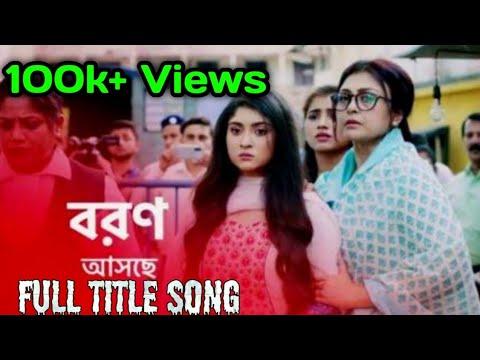Download Boron Bengali Serial Title Song II Star Jalsha II বরন সিরিয়েল টাইটেল সং II AS Creation...