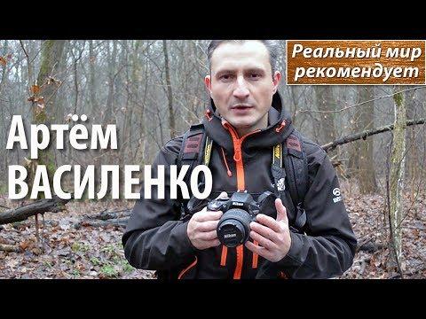 Артём Василенко, авторский анонс канала. Реальный мир рекомендует!