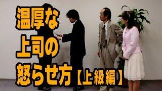 温厚な上司の怒らせ方 【上級編】 thumbnail