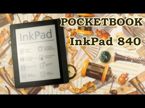 Распаковка PocketBook InkPad 840