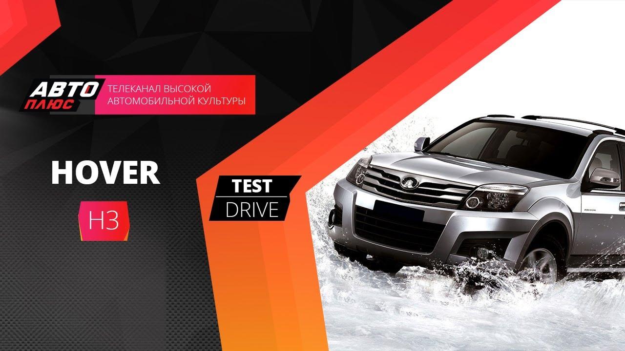 Тест-драйв Hover H3 (Наши тесты)