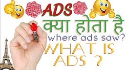 ads क्या होता है  what is ads, what mean ads kaha dikhta hi all detail about ads yarokyar googlemate