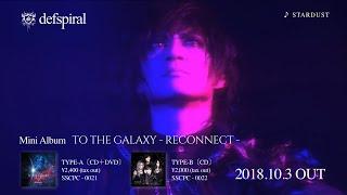 【defspiral】 2018.10.3発売 Mini Album 「TO THE GALAXY -RECONNECT-」収録曲『STARDUST』MV+ Trailer