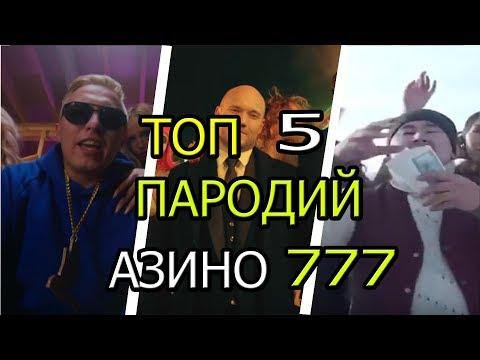 Видео Казино azino777