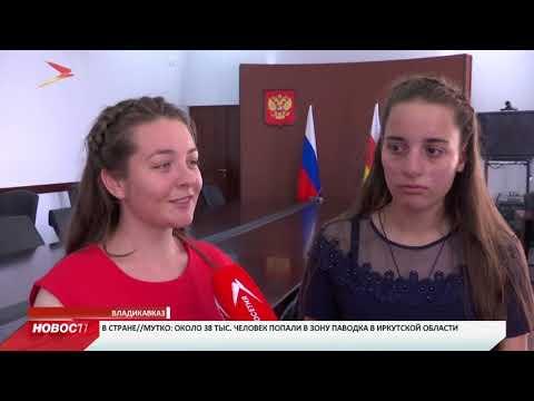 Новости Осетии // 15 июля 2019