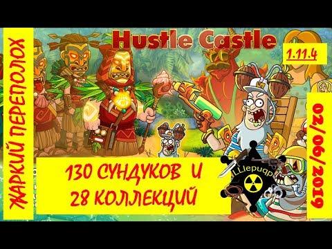 Hustle Castle | Жаркий переполох - 130 сундуков и 28 коллекций | 02/06/2019