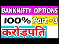 BankNifty Option Trading Strategy | Part - 3 | Share Tips