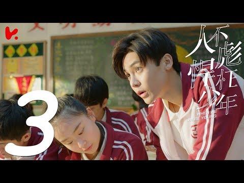 ENG SUB   [When We Were Young 2018] EP03-- Starring: Hou Ming Hao, Wan Peng, Zhang Yao, Dai Lu Wa