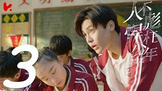 ENG SUB |《人不彪悍枉少年 When We Were Young 2018》EP03——侯明昊、萬鵬、張耀、代露娃