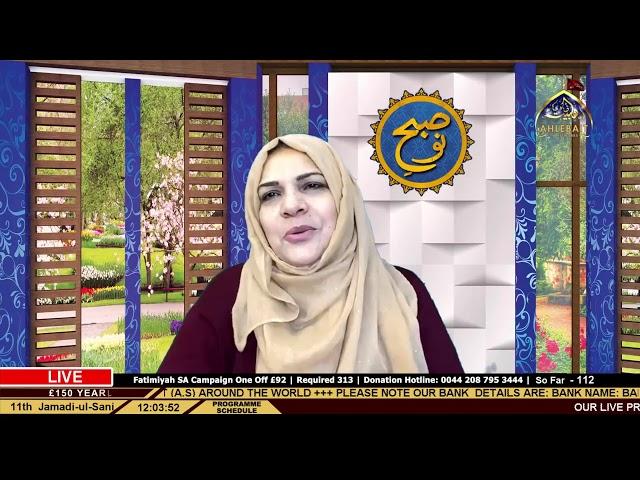 Insan Aur Insaniat - Zakira Syed Zahra Zaidi - Farah Kazmi - Ahlebait TV - 25th Jan 2021