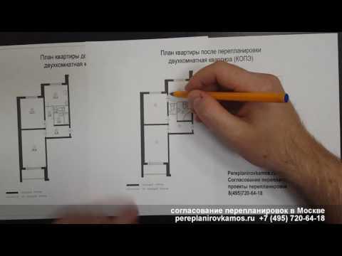 Перепланировка двухкомнатной квартиры в доме серии КОПЭ, часть 2