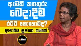 Pathikada, 13.08.2020 Asoka Dias interviews Dr. Sujatha Gamage, Advisor, Advocata Institute Thumbnail