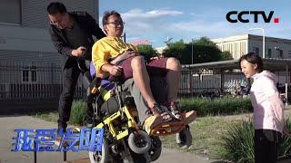 《我爱发明》 20200624 爬楼轮椅|CCTV农业
