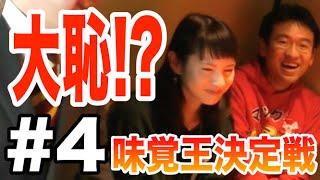 味覚王 4 海苔でむらいチーム失態 大阪京都ロケ