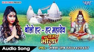 2017 Ka सबसे हिट काँवर गीत - Sanjana Raj - Bolo Har Har Mahadev - Bam Bhola - Bhojpuri Kawar Songs