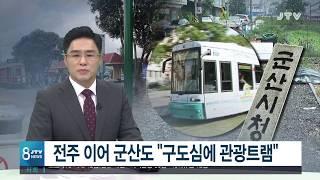 """[JTV 8 뉴스] 전주 이어 군산도 """"구도심에 관광트…"""