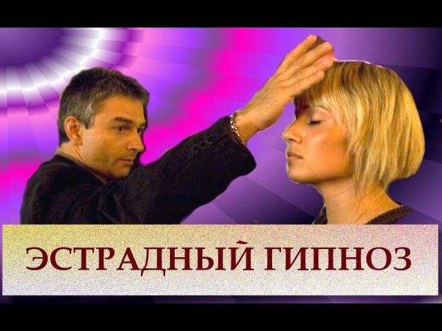 Эстрадный гипноз. Дмитрий Домбровский