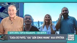 Το Cretan Casa De Papel στον Νίκο Μάνεση (Alpha TV - Σαββατοκύριακο με τον Μάνεση))