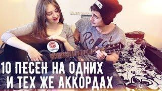 ТОП - 10 песен на одних и тех же аккордах / уроки игры на гитаре
