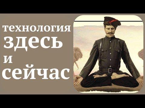"""Упражнение """"ЗДЕСЬ и СЕЙЧАС"""" [Как выполнять?]"""
