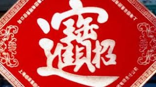 Оля Кинёва, видео-урок Хризантема, часть1, китайская живопись Усин.