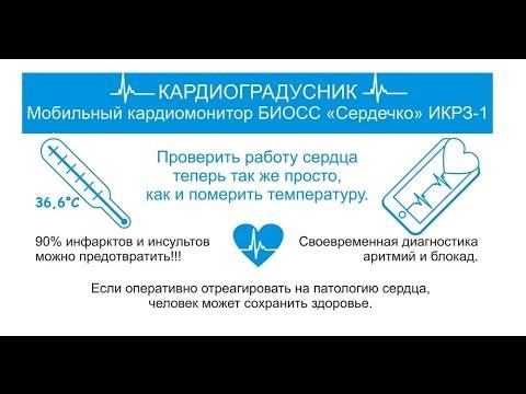 """Кардиоградусник - """"Сердечко"""" БИОСС"""