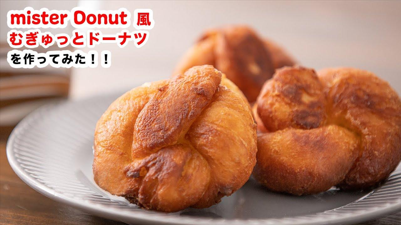 """【むぎゅっと食感】再現レシピ!お家でミスド風のむぎゅっとドーナツの作り方!!How To Make """"East Doughnut"""""""