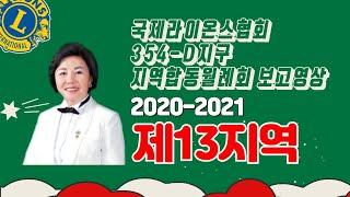 13지역 활동 및 봉사영상 10분52초 최종 부총재 박…
