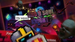 Soul Knight баги,фейлы,приколы #1
