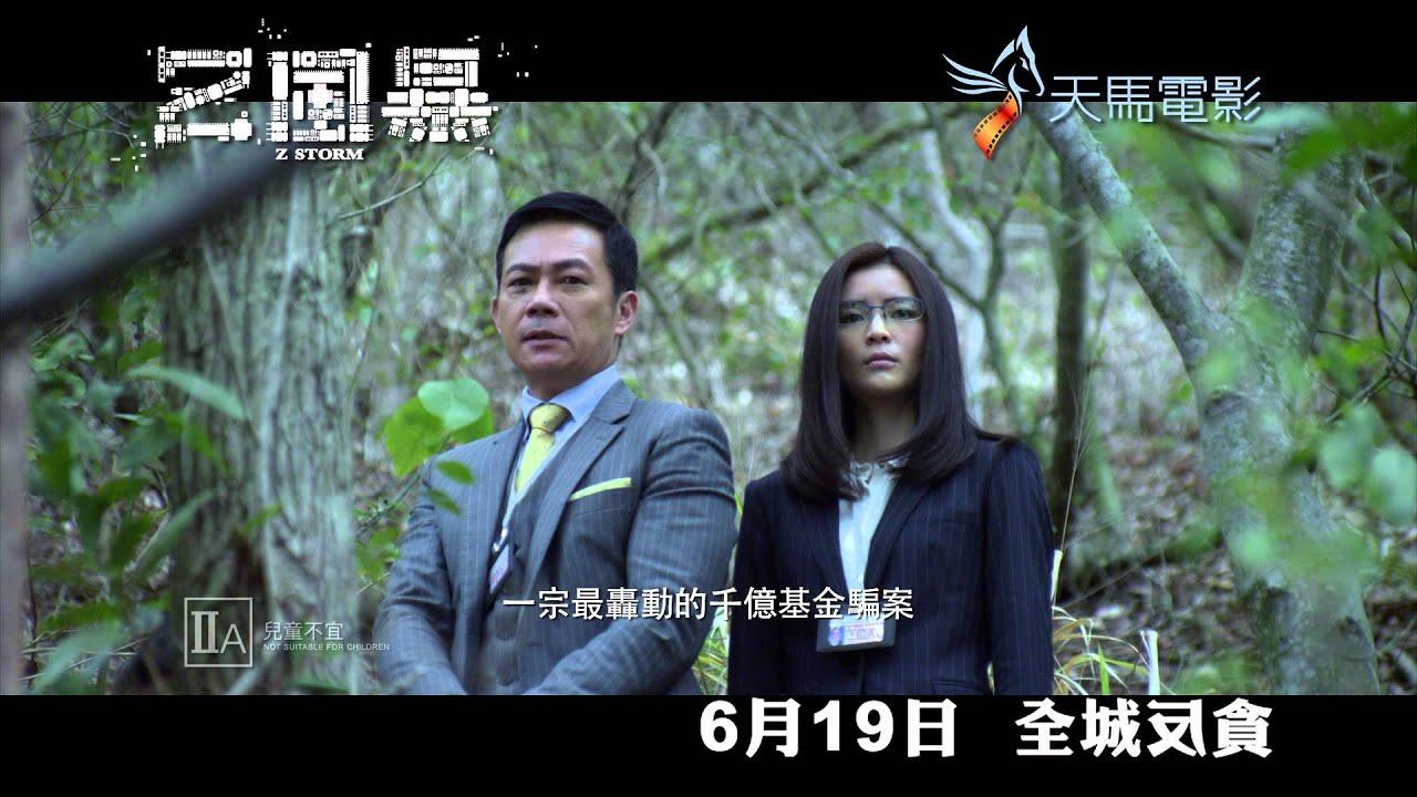 《Z風暴》6月19日 全城反貪 - YouTube