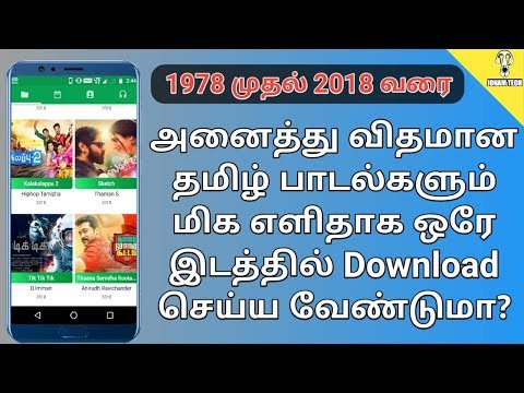 All Time Tamil Songs Download Application | Songs Download Application | JONAM TECH