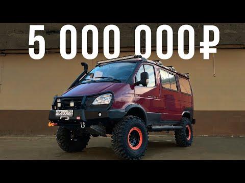 Самая дорогая Газель в России. 5 млн за ГАЗ с деталями Тойота, Рейнджа и Вольво! #ДорогоБогато №15