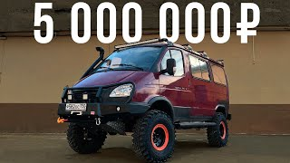 Самая дорогая Газель в России. 5 млн за ГАЗ с деталями Тойота, Рейнджа и Вольво! ДОРОГО-БОГАТО #15