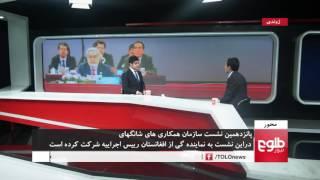MEHWAR: Abdullah Urges Full Membership For Afghanistan At SCO Summit