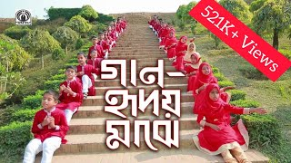 Kids Bangla Song: Ami Ridoy Majhe | Islamic gojol by Somonnoy