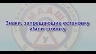 Теория ПДД РФ видео Урок 10  Дорожные знаки Запрещающие остановку и стоянку