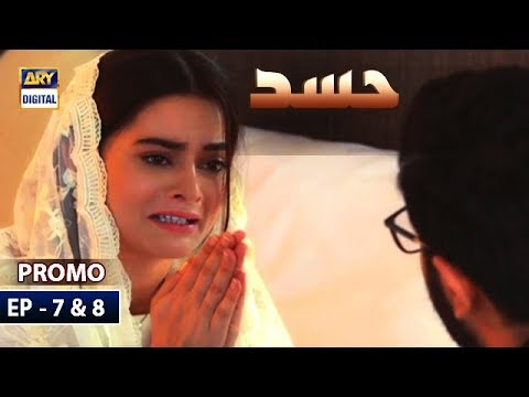 Hassad Double Episode 7 & 8 (Promo) - ARY Digital Drama