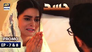 Hassad Double Episode 7 & 8 (Promo) - ARY Digital Drama