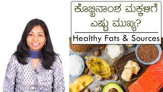 ಕಬಬನಶ ಮಕಕಳಗ ಎಷಟ ಆವಶಯಕ?  Healthy Fats for Babies and Kids with sources &amp recipes