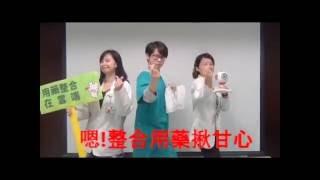台南市立醫院病安週-用藥安全我會應,藥師版PPAP