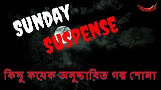 gandhota-khub-sandehojanak-by-sirshendu-mukherjee-sunday-suspense-bangla-youtube