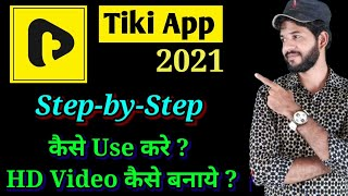 Tiki Apps | Tiki short video | Tiki Apps use kaise kare | tiki Apps se paisa kaise kamaye |Tiki 2021 screenshot 3