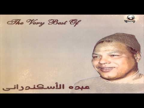 Abdou El Askandarany - Sagan El Gharam  / عبدة الأسكندرانى - سجان الغرام