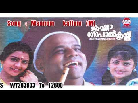 Krishna Gopala Krishna | Mannum Kallum | K.J.Yesudas