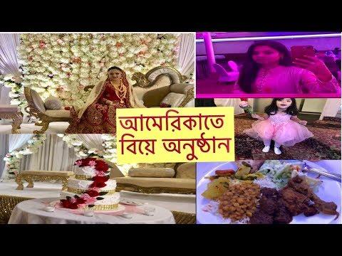 আমেরিকাতে বিয়ে অনুষ্ঠান। Wedding Ceremony in America | Bangladeshi American Vlogger| Mommy with Sara