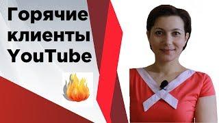 Реклама на Ютуб -1 типичная ошибка. Реальный YouTube для бизнеса.