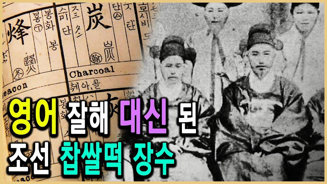 KBS역사스페셜 – 잉글리시 조선상륙기