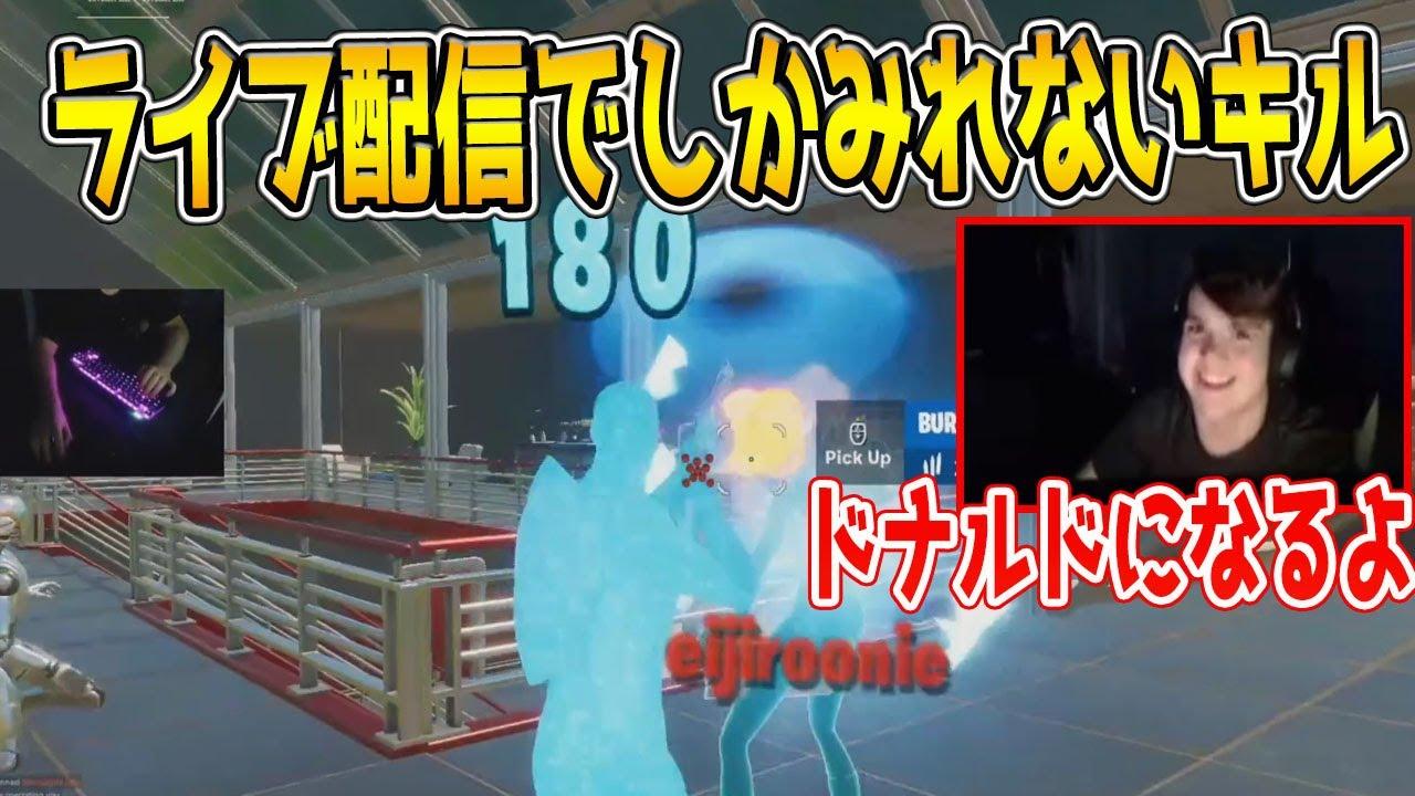 【フォートナイト】普段見ることの出来ないモングラール最強キル!