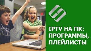 Как установить программу и настроить IPTV на компьютере бесплатно в 2019 📺✅💻